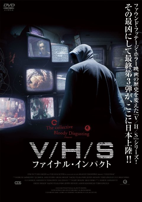 VHS ファイナル・インパクト