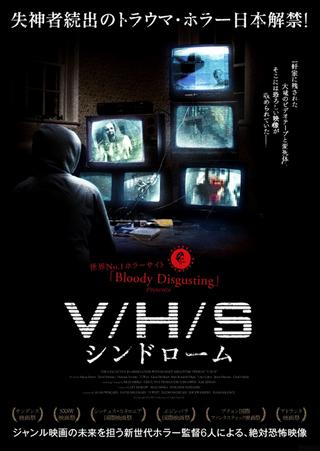 VHS シンドローム