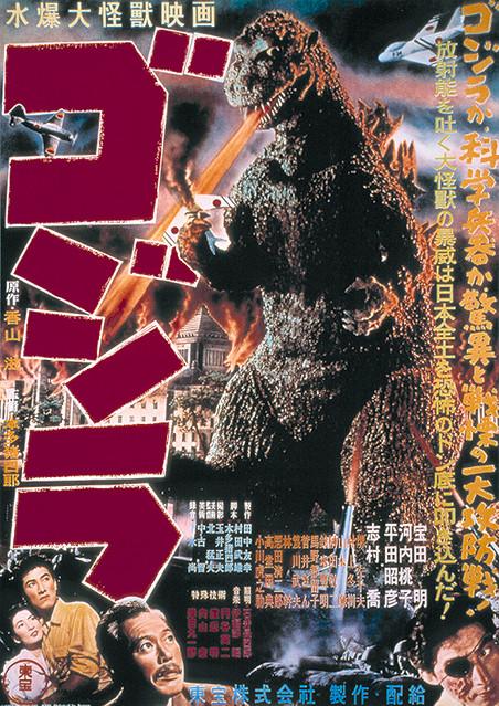 ゴジラ(1954)