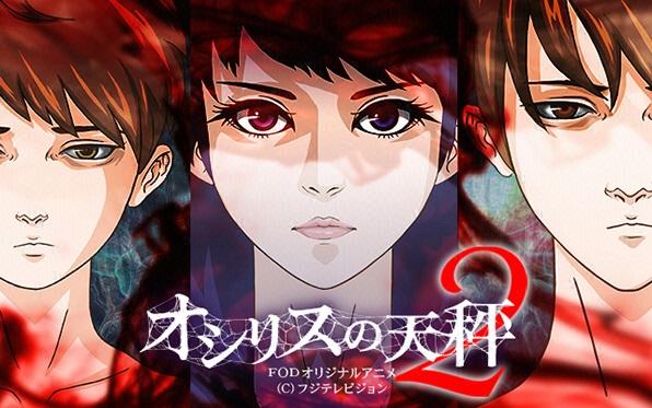 オシリスの天秤-season2-
