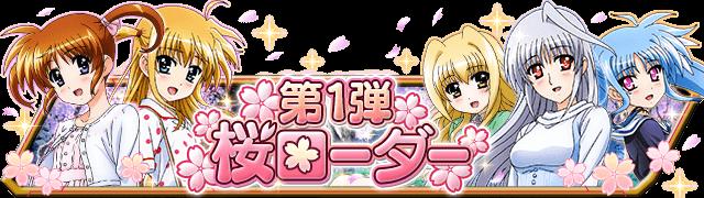 第一弾桜ローダー