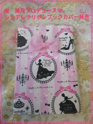 桜 美月ブックカバー