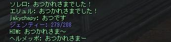2016508ルウン