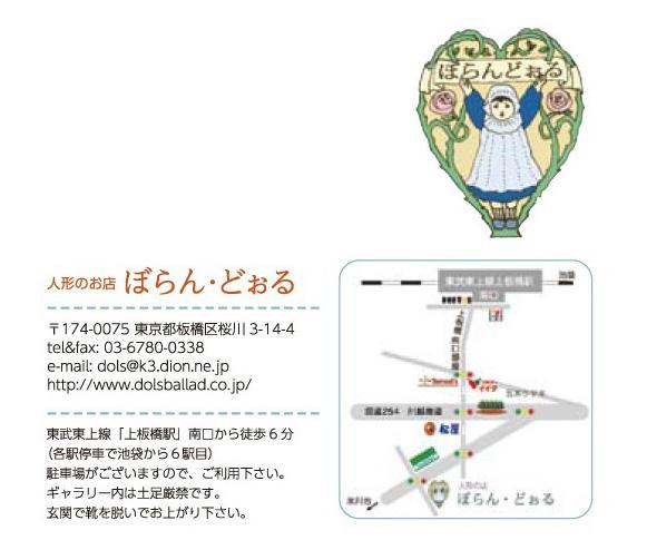 ぼらん・どぉるの詳細と地図