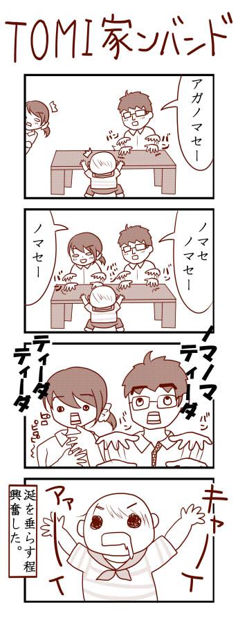 94_TOMI家ンバンド