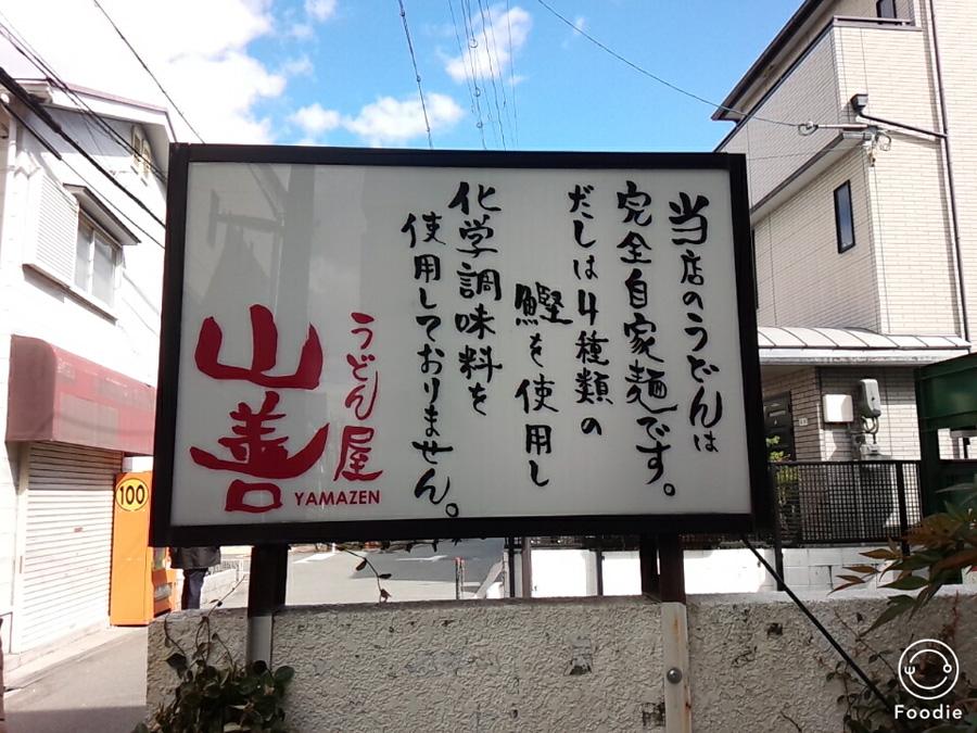 20160410-1_山善_3