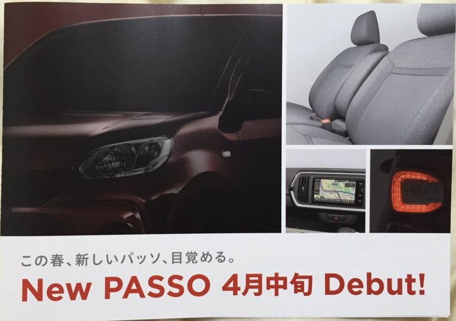 トヨタ新型パッソパンフレット