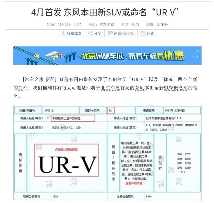 """4月首发 东风本田新SUV或命名""""UR V""""_汽车之家"""
