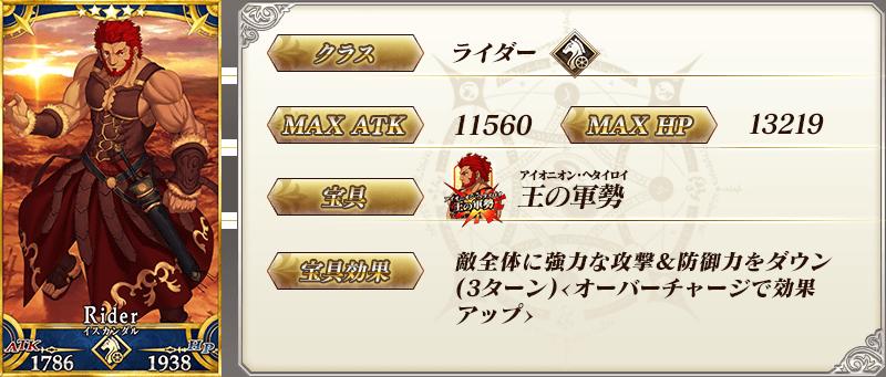 servant_details_01_7e9h7.png