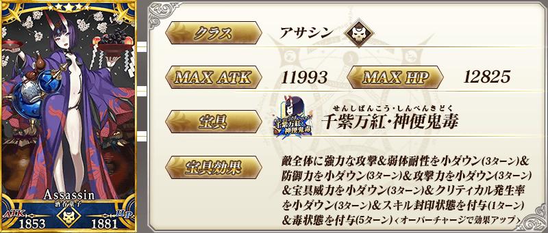 servant_details_01_hg2nu.png