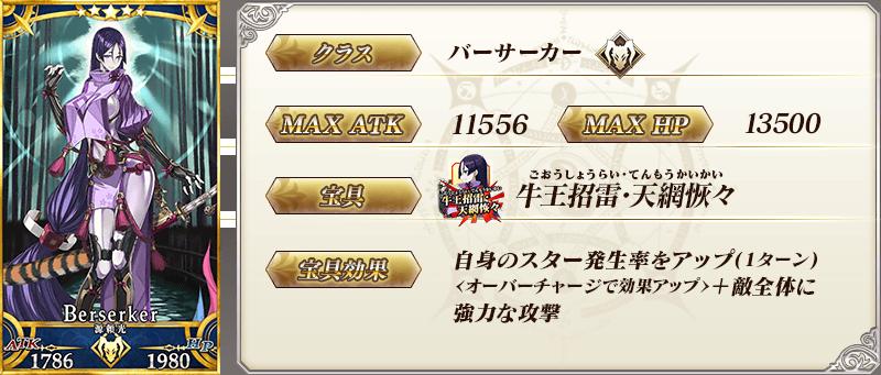 servant_details_01_nr2gg.png