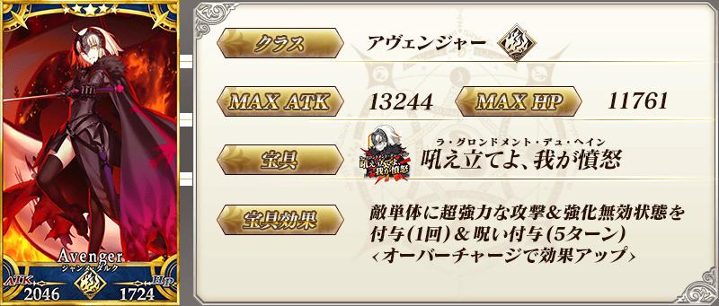 servant_details_01_nrgbz.png