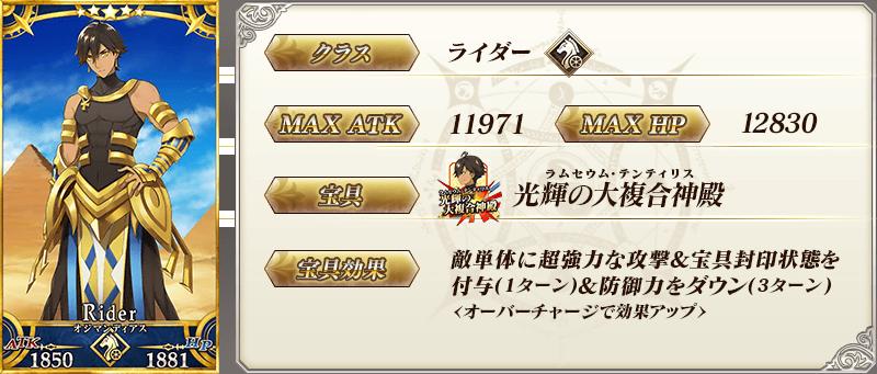servant_details_01_wpsx7.png