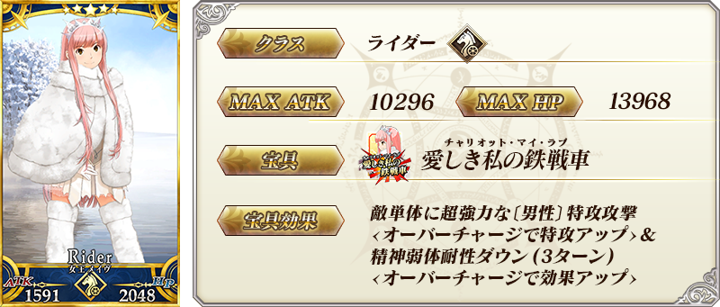 servant_details_01_z9uui.png