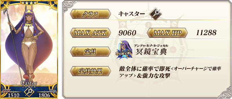 servant_details_02_kskpg.png