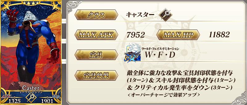 servant_details_02_m76ej.png