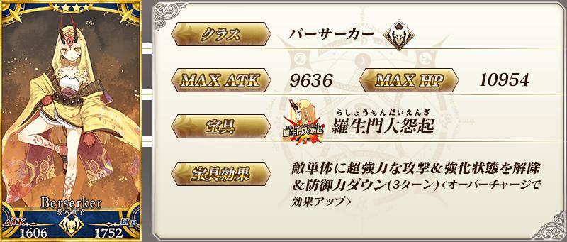 servant_details_02_ufwmx.png