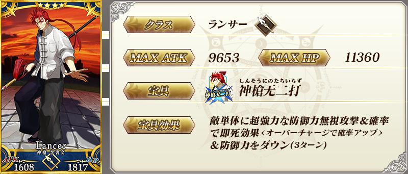 servant_details_02_wbye7.png
