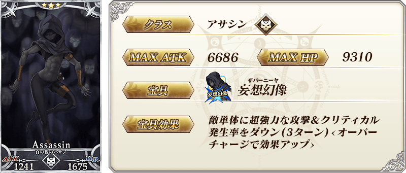 servant_details_03_5rwwh.png