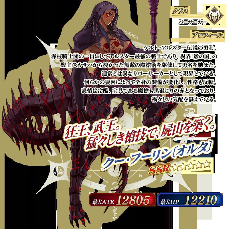 servant_details_03_e67iz.png