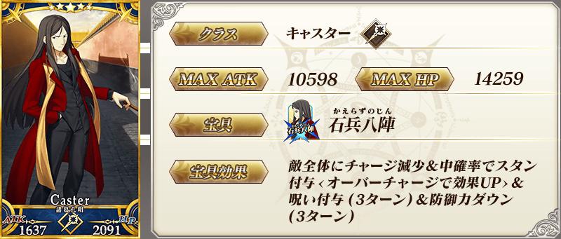 servant_details_04_udr5y.png