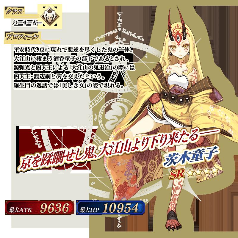 servant_details_06_sz3i4.png