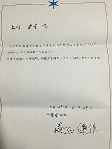 千葉県からの手紙