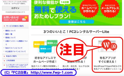 FC2ドメインをワードプレスで使うことは可能だ