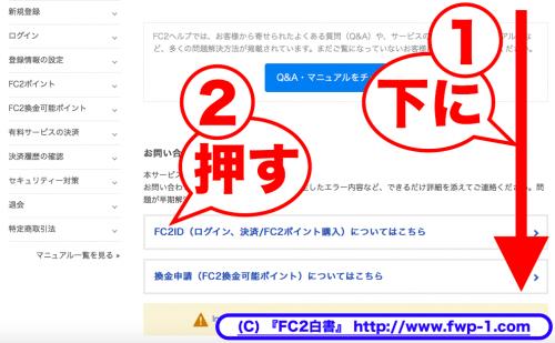FC2IDのサポートに問い合わせる3_convert_20151207112404