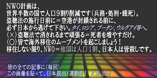 http://blog-imgs-92.fc2.com/f/c/2/fc2jcjk/nwo_exile.jpg
