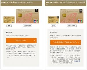 SFC限定カード