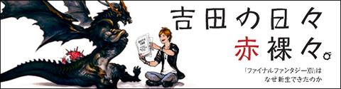 yoshidabook