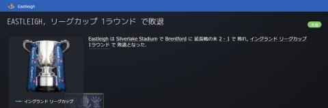 SnapCrab_Football Manager 2016_2016-4-18_21-25-21_No-00