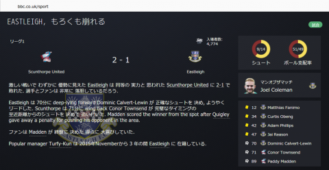 SnapCrab_Football Manager 2016_2016-4-20_21-56-1_No-00