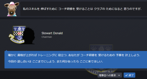 SnapCrab_Football Manager 2016_2016-4-26_12-5-33_No-00