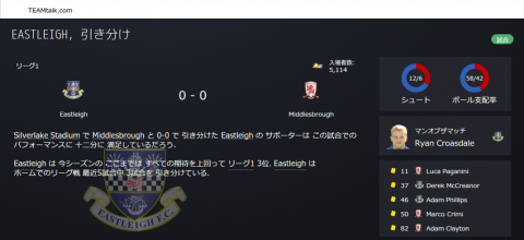 SnapCrab_Football Manager 2016_2016-5-3_21-30-55_No-00
