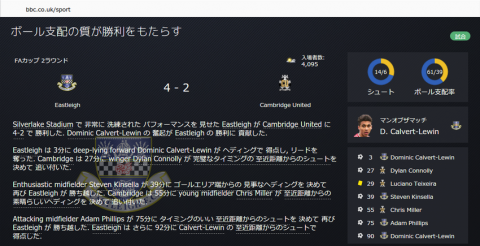 SnapCrab_Football Manager 2016_2016-5-3_23-9-3_No-00