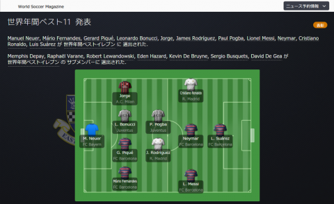 SnapCrab_Football Manager 2016_2016-5-5_3-38-58_No-00