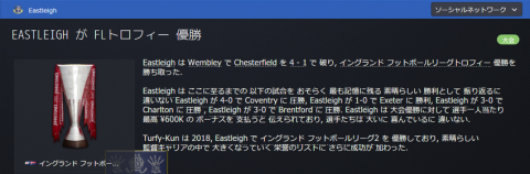 SnapCrab_Football Manager 2016_2016-5-9_4-22-46_No-00