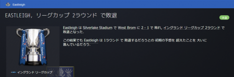SnapCrab_Football Manager 2016_2016-5-16_22-45-25_No-00