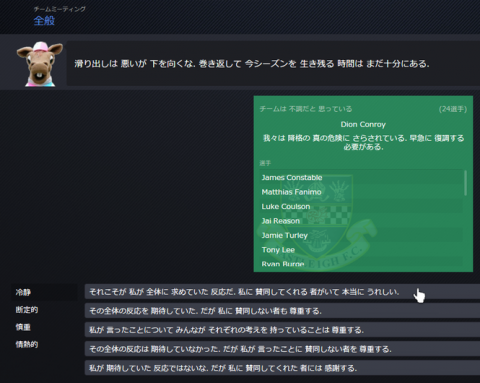SnapCrab_Football Manager 2016_2016-5-16_22-45-47_No-00