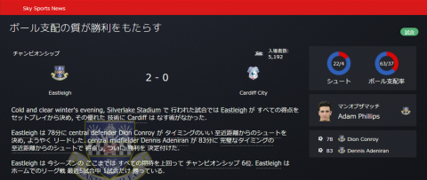 SnapCrab_Football Manager 2016_2016-5-24_0-15-11_No-00