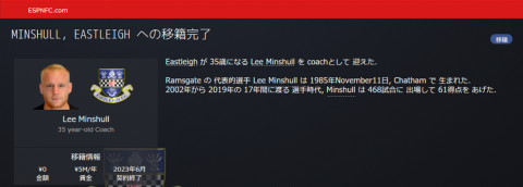 SnapCrab_Football Manager 2016_2016-5-25_6-45-27_No-00