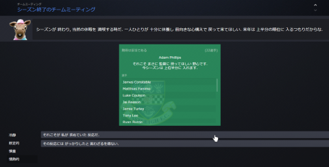 SnapCrab_Football Manager 2016_2016-6-1_3-59-24_No-00