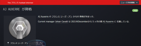 SnapCrab_Football Manager 2016_2016-6-15_0-54-39_No-00