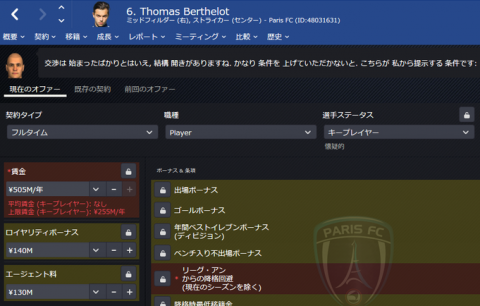 SnapCrab_Football Manager 2016_2016-6-15_8-20-22_No-00
