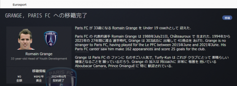 SnapCrab_Football Manager 2016_2016-6-15_16-43-30_No-00