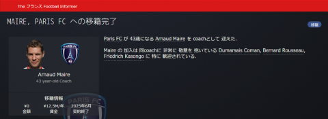 SnapCrab_Football Manager 2016_2016-6-15_16-43-35_No-00