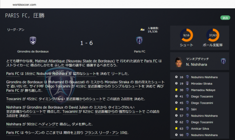 SnapCrab_Football Manager 2016_2016-7-7_6-51-23_No-00