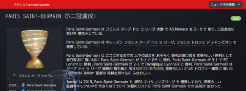 SnapCrab_Football Manager 2016_2016-7-9_22-41-8_No-00